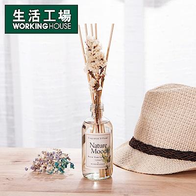 【限量商品*加購中-生活工場】Nature mood晨曦擴香花竹120ml