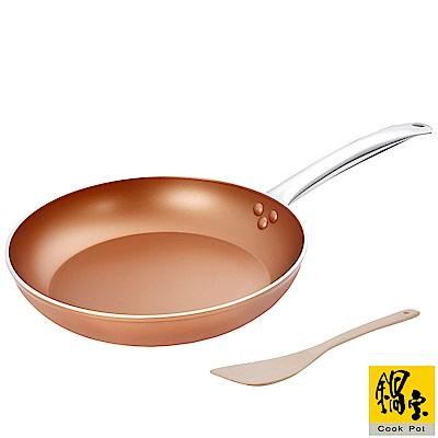 鍋寶 金銅不沾平煎鍋贈木鏟(32cm) EO-FP32BZSP5
