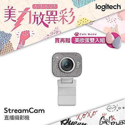 羅技 StreamCam 直播攝影機-白