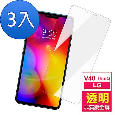 LG V40 ThinQ 非滿版 透明 9H 鋼化玻璃膜 手機保護貼-超值3入組