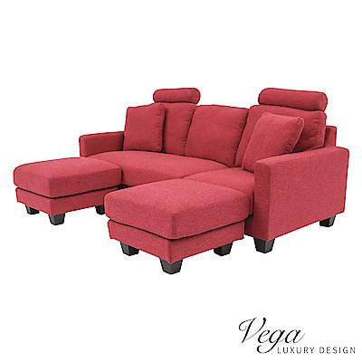 Vega 維也納L型加長沙發/貴妃椅(3色)