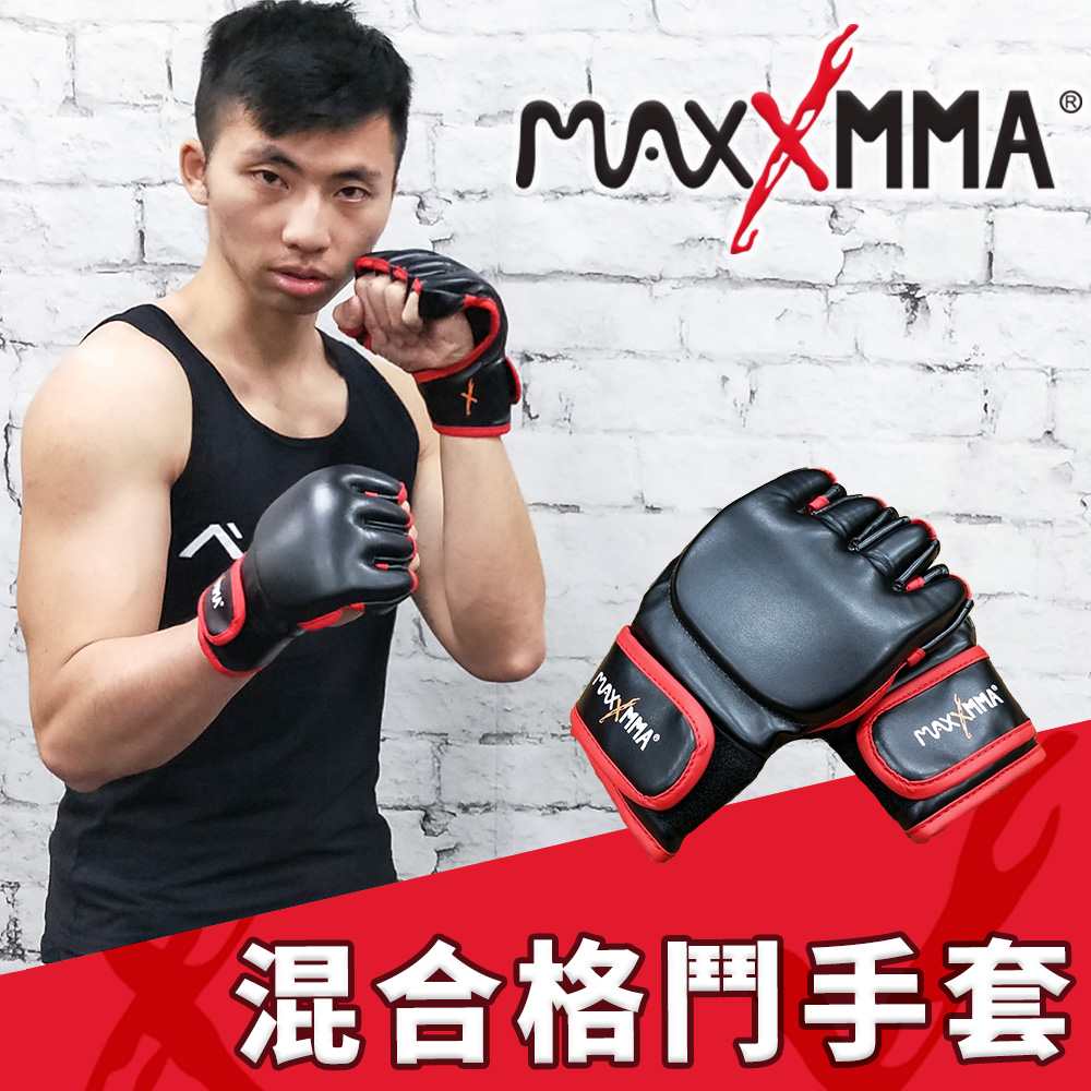 MaxxMMA 混合格鬥手套-散打/搏擊/MMA/格鬥/拳擊/拳套