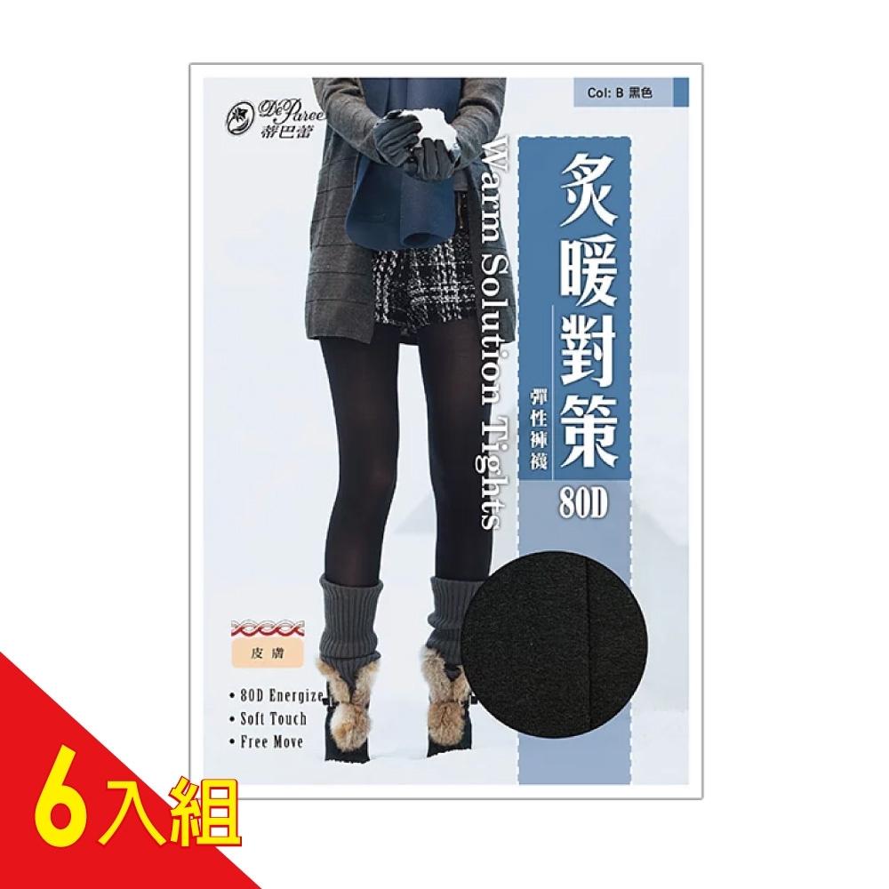 [時時樂限定]蒂巴蕾Warm solution炙暖對策彈性褲襪80D-6雙組