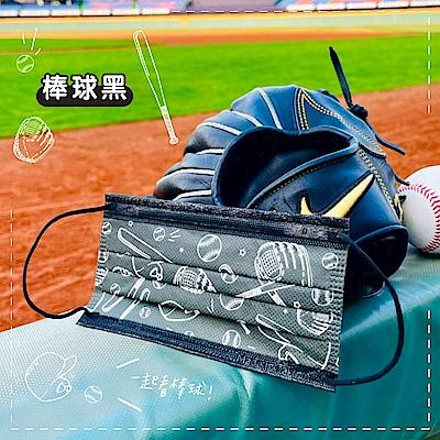 Beauty小舖 印花3層防護口罩-棒球黑(10入/盒)