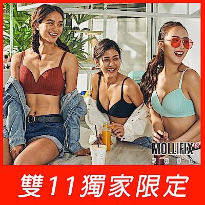 雙11獨家★Mollifix 瑪莉菲絲 A++極簡可調肩帶美胸超值2件組