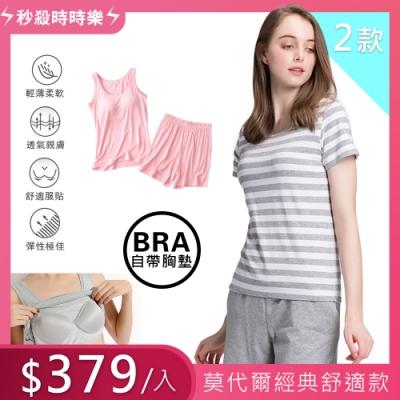 [時時樂限定] Sleeping Beauty 莫代爾Bra條紋背心短褲套裝-2款可選