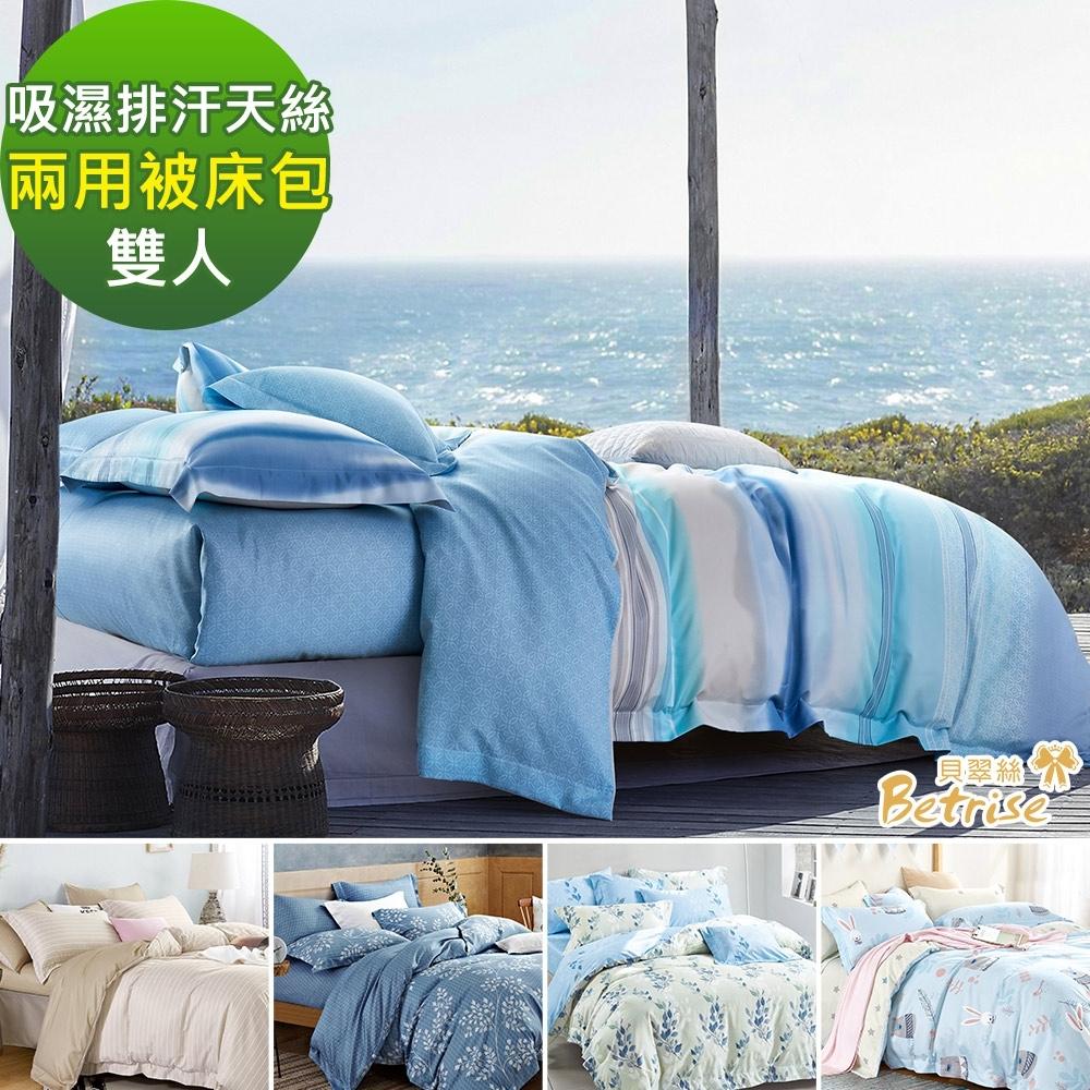 Betrise 雙人-3M專利天絲吸濕排汗四件式兩用被床包組-多款任選