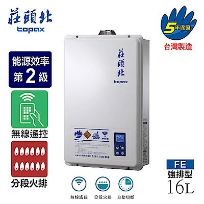 莊頭北 16L無線遙控數位恆溫強制排氣熱水器 (TH-8165FE 天然瓦斯)