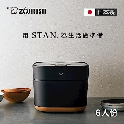 象印*6人份*STAN 美型 IH微電腦電子鍋(NW-SAF10)(快)