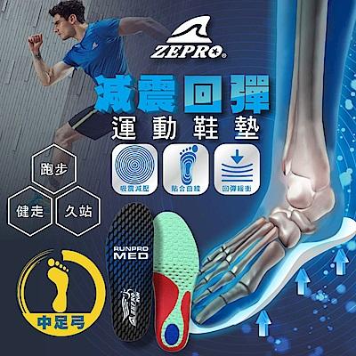 【ZEPRO】男款減震回彈運動鞋墊-中足弓