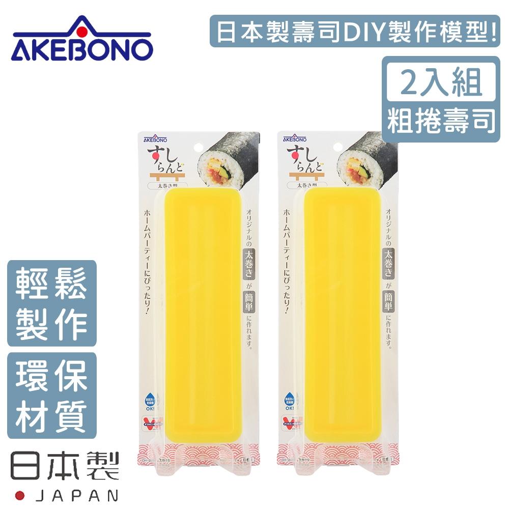 AKEBONO 曙產業 日本製粗圓型壽司製作模型-2/入組(粗捲壽司)