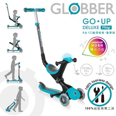 GLOBBER GO•UP 5合1豪華版(聲光版)-馬卡藍