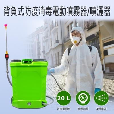 背負式20L電動噴霧噴灑打藥消毒機
