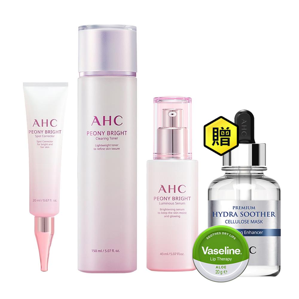 [加贈面膜+護唇膏] AHC 美白淡斑組(化妝水150ML+精粹40ML+精華乳20ML)