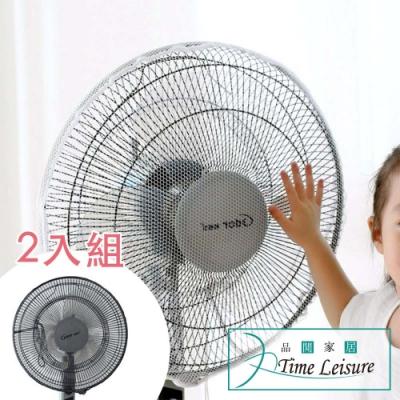 Time Leisure 兒童安全防夾手伸縮式電風扇細密防護網罩 16吋/2入