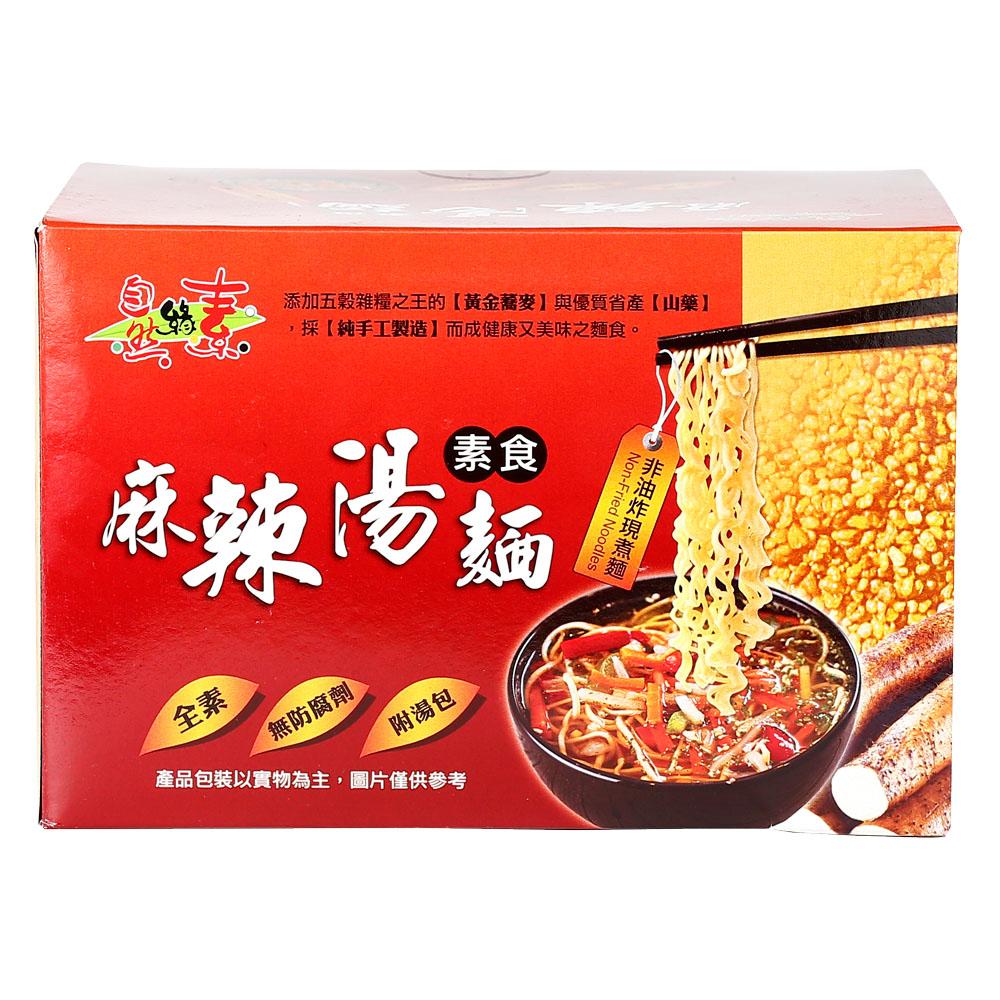 自然緣素 素食麻辣湯麵
