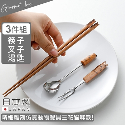 GRAPPORT 日本製Fluffy系列天然木筷子/湯匙/叉子3件/組-三花貓咪款