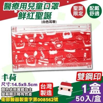 丰荷 兒童醫療口罩(雙鋼印)(白耳帶-鮮紅聖誕)-50入/盒