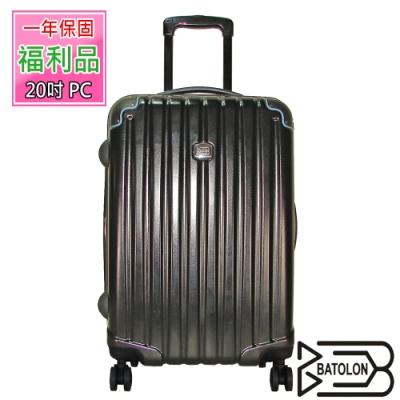 (福利品  20吋)  極緻愛戀TSA鎖加大PC硬殼箱/行李箱 (5色任選)