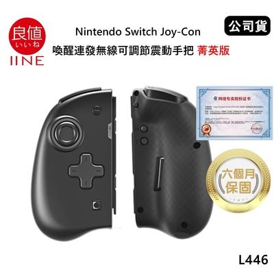 良值 Nintendo Switch Joy-Con 喚醒連發無線可調節震動手把(公司貨) 菁英版 沉穩黑 L446