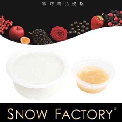 雪坊Snow Factory 鮮果優格-香蜜芭樂口味(160g優格+30g果醬/組)