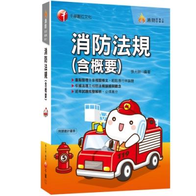 消防法規(含概要)﹝2021消防熱門考點完全攻略﹞〔消防設備師/消防設備士〕