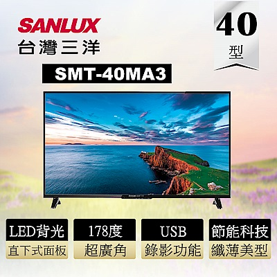 SANLUX 台灣三洋 40型LED液晶顯示器 SMT-40MA3 不含視訊盒
