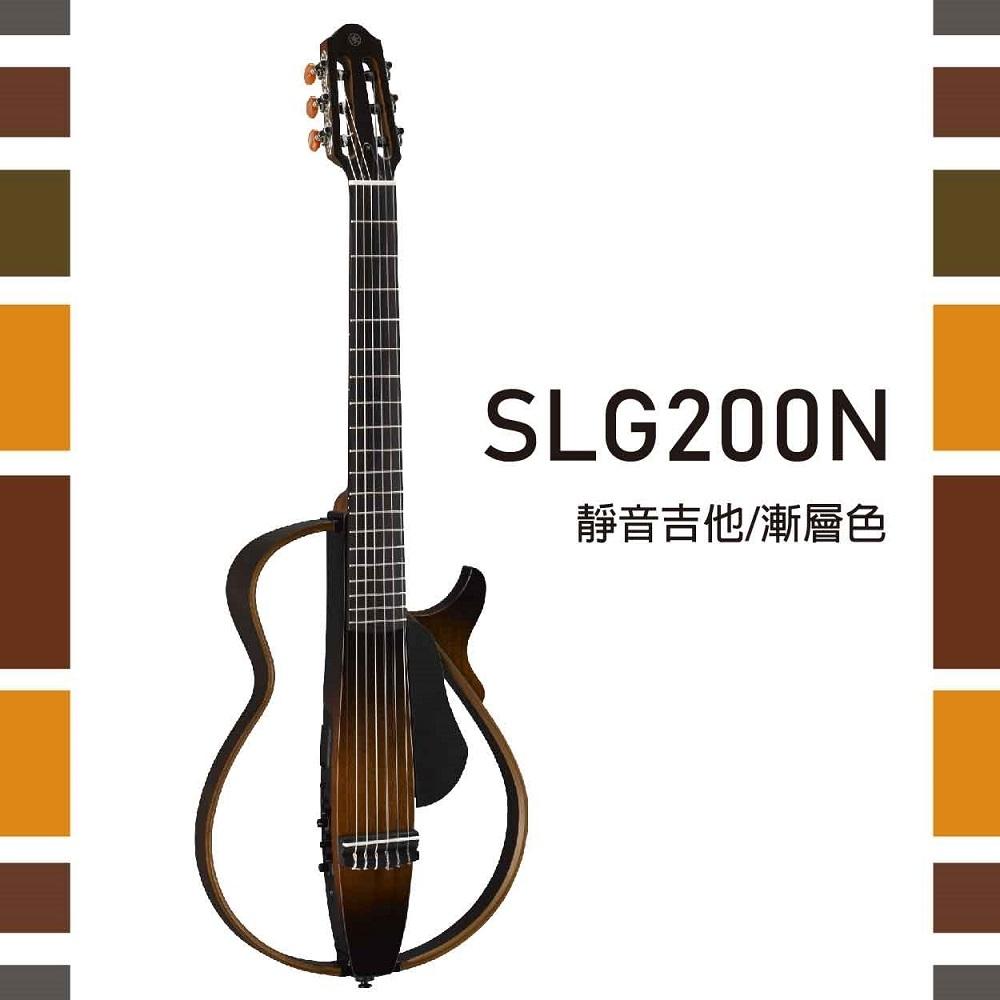 YAMAHA SLG200N古典靜音吉他/漸層色