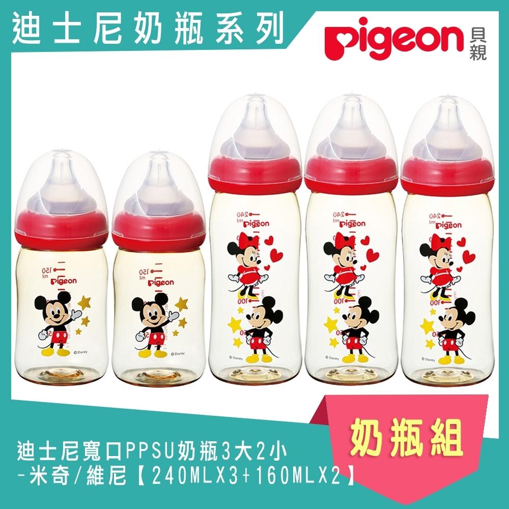 日本《Pigeon 貝親》迪士尼寬口PPSU奶瓶3大2小【240MLX3+160MLX2】-米奇/維尼