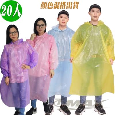 OMAX成人加厚防沾黏輕便雨衣-顏色混搭-20入