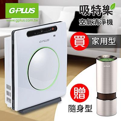 GPLUS 吸特樂空氣清淨機買大送小優惠組(家庭用+個人用)