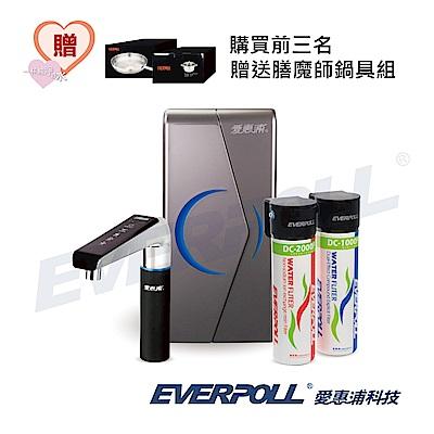 【公益套組】廚下型雙溫UV觸控飲水機(EVB-298)+全效能淨水組(DCP-3000)