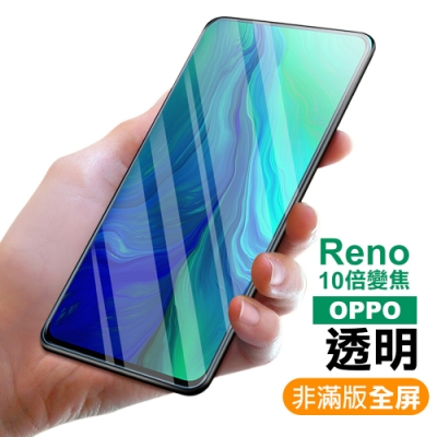 OPPO reno 十倍變焦 透明 9H鋼化玻璃膜 手機保護貼