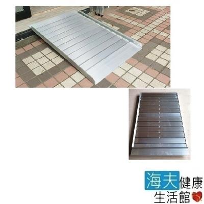 海夫健康生活館 斜坡板專家 活動 輕型可攜帶 單片式斜坡板 B120S 長120cmx寬75cm
