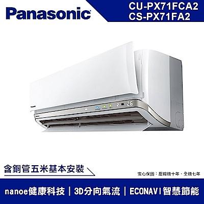 國際牌 10-12坪 1級變頻冷專冷氣 CU-PX71FCA2/CS-PX71FA2 -PX 系列