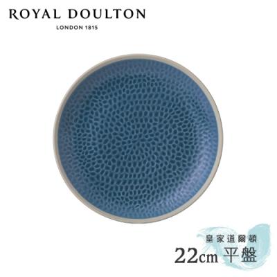 Royal Doulton 皇家道爾頓 Maze Grill Gordan Ramsay 主廚聯名系列 22cm平盤 (知性藍)