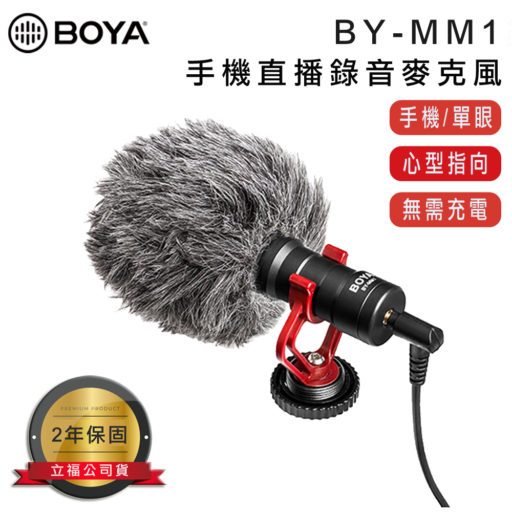 【BOYA】博雅 手機 相機  直播錄音 麥克風  (BY-MM1 )立福公司貨