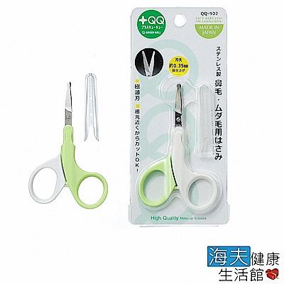 海夫健康生活館 日本GB綠鐘 QQ 附套 不鏽鋼 平式安全鼻毛修容剪(QQ-902)