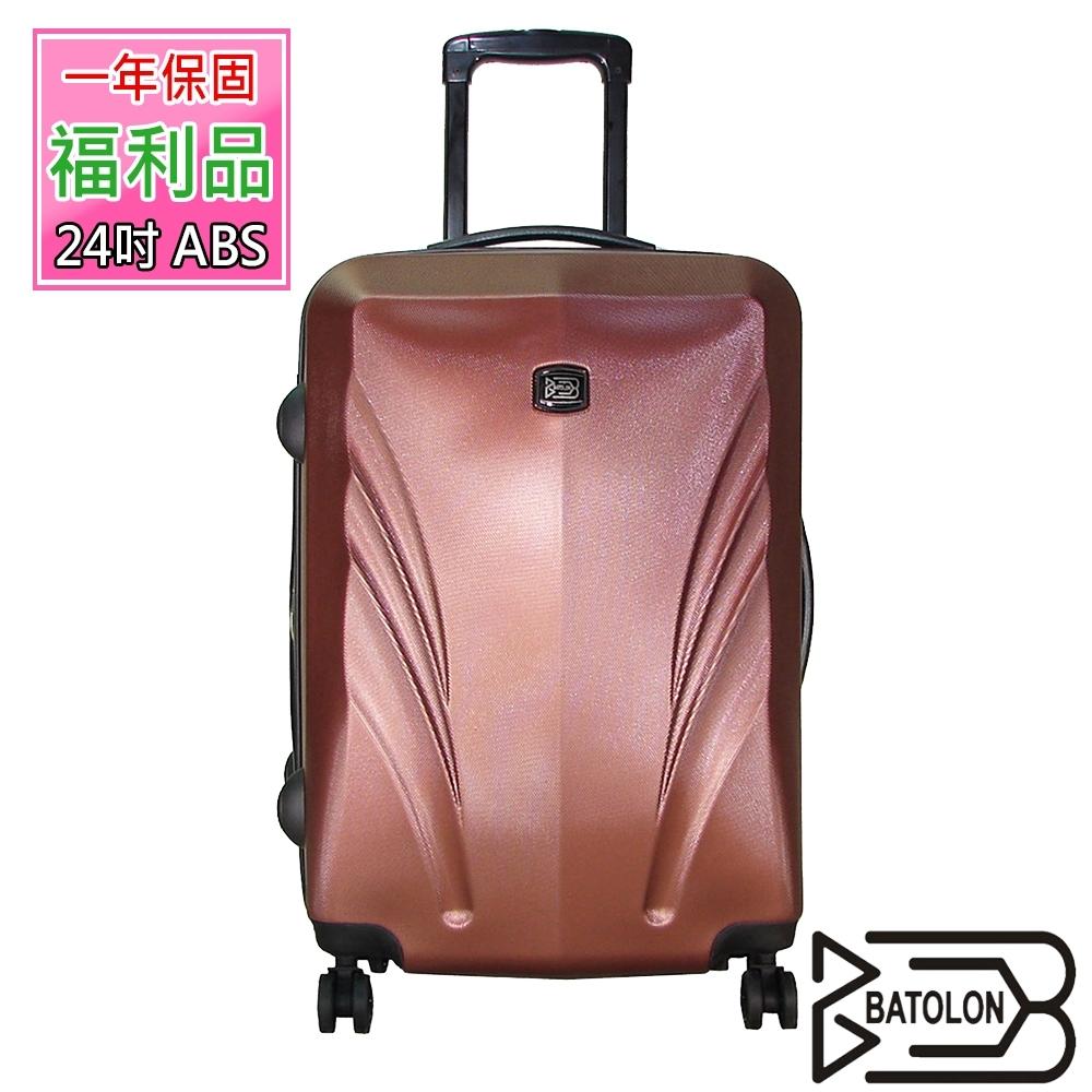 (福利品 24吋)  王者之翼加大ABS硬殼箱/行李箱 (5色任選)