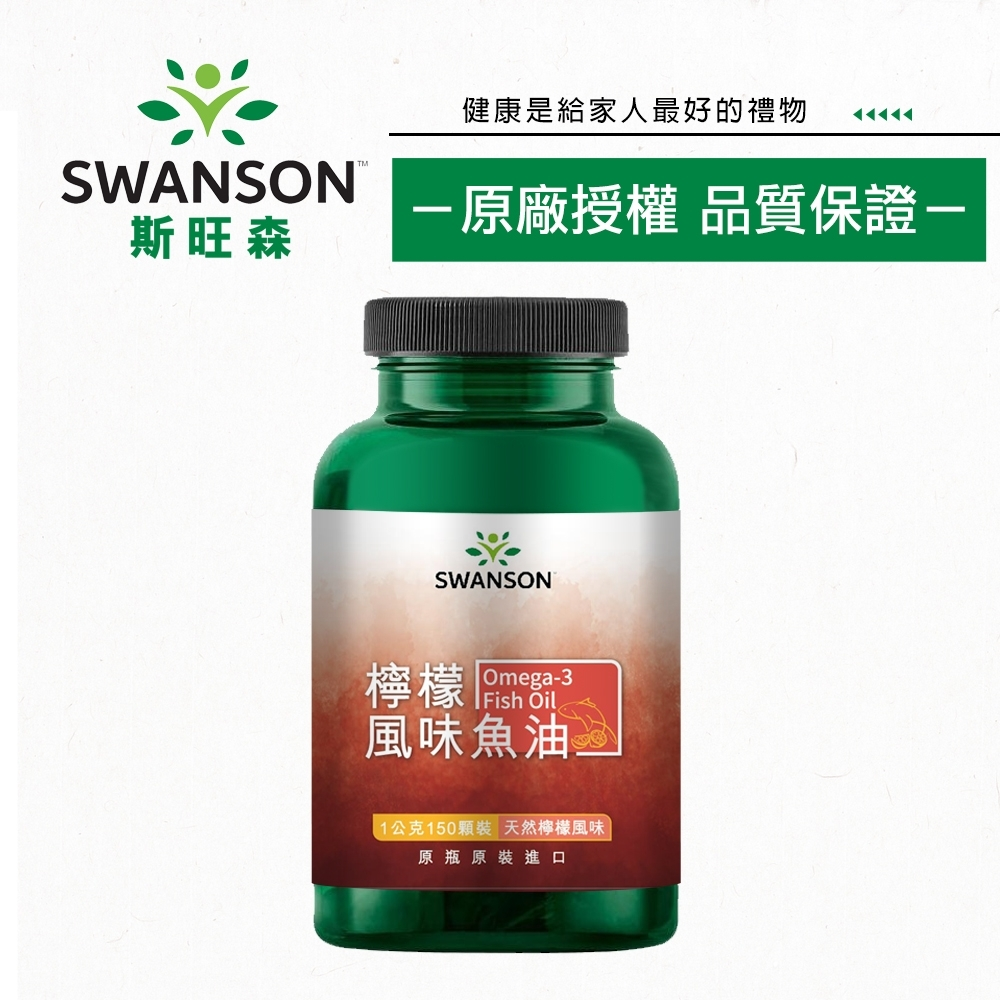 Swanson 斯旺森 檸檬風味魚油 150顆/1000mg