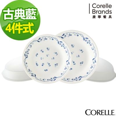 【美國康寧 CORELLE】古典藍4件式餐盤組(D05)