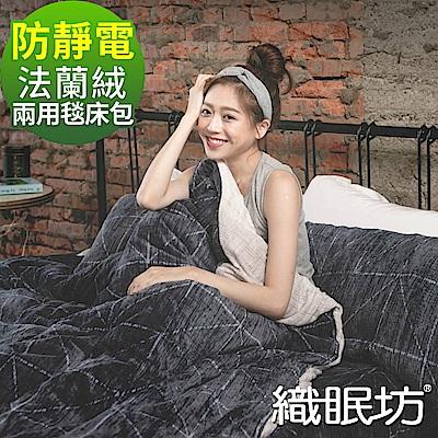 織眠坊 北歐風法蘭絨特大兩用毯被床包組-法羅族語