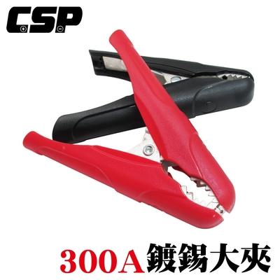 【CSP 進煌】300A鍍錫大夾 一對 正極.負極 紅黑夾 電瓶夾 汽車電瓶夾