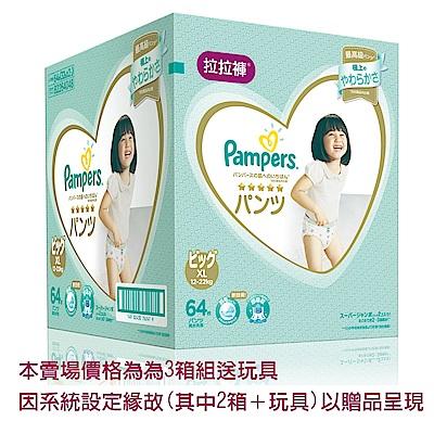 (3箱組合買就送玩具)幫寶適 一級幫 拉拉褲/褲型尿布 (XL)64片_日本原裝/箱