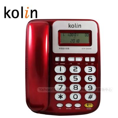 Kolin歌林 超大鈴聲來電顯示有線電話機 KTP-DS006