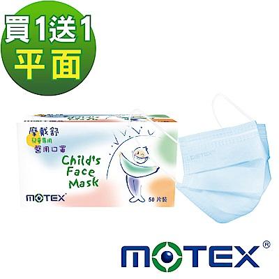 [時時樂限定]MOTEX摩戴舒 平面兒童醫療口罩 50片(藍色)