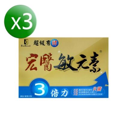 兩組可折折價券220【宏醫生技】敏元素3倍力敏感掰掰(3盒組)