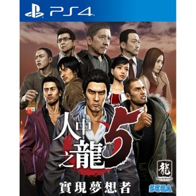 PS4 人中之龍5 實現夢想者中文版