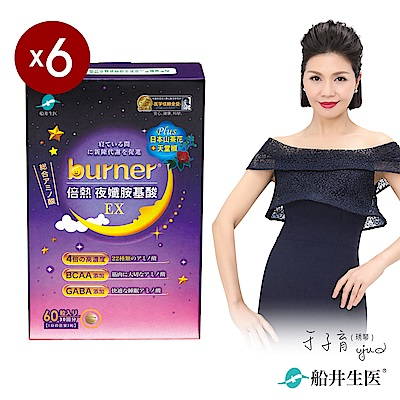 船井 burner倍熱 夜孅胺基酸EX 6盒團購組(共360入)