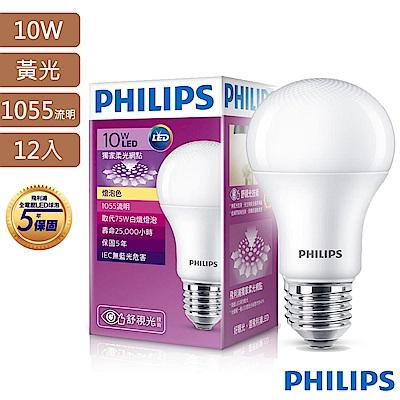 PHILIPS飛利浦 柔光網點1055流明 10W燈泡-黃光(12入)